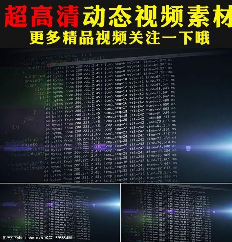 动态视频素材高科技大屏幕显示代码编程视频