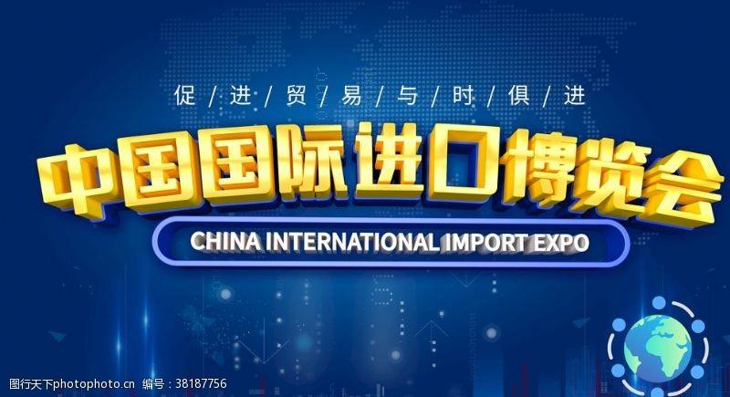 第二届国际进口博览会