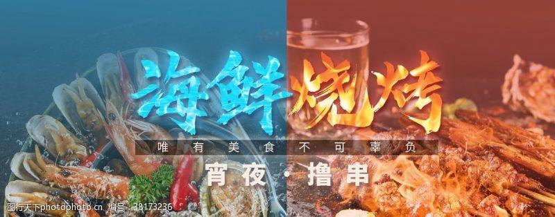 共享作品海鲜烧烤大排档海报