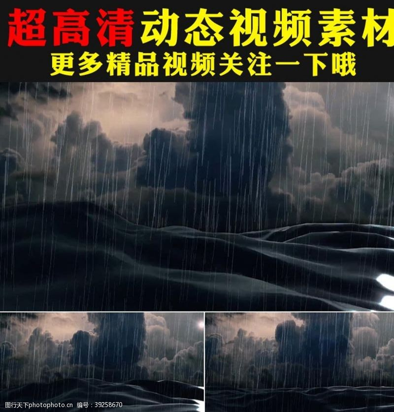 雷雨海洋海浪暴雨乌云雷电