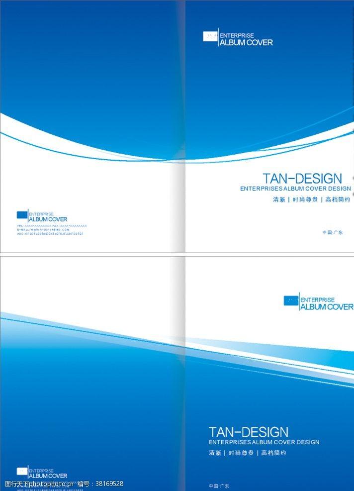 健康画册画册封面画册设计画册背景