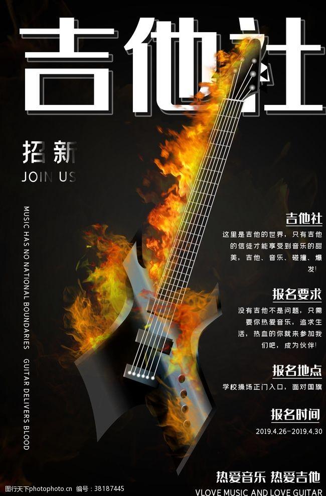 吉他培訓班吉他社