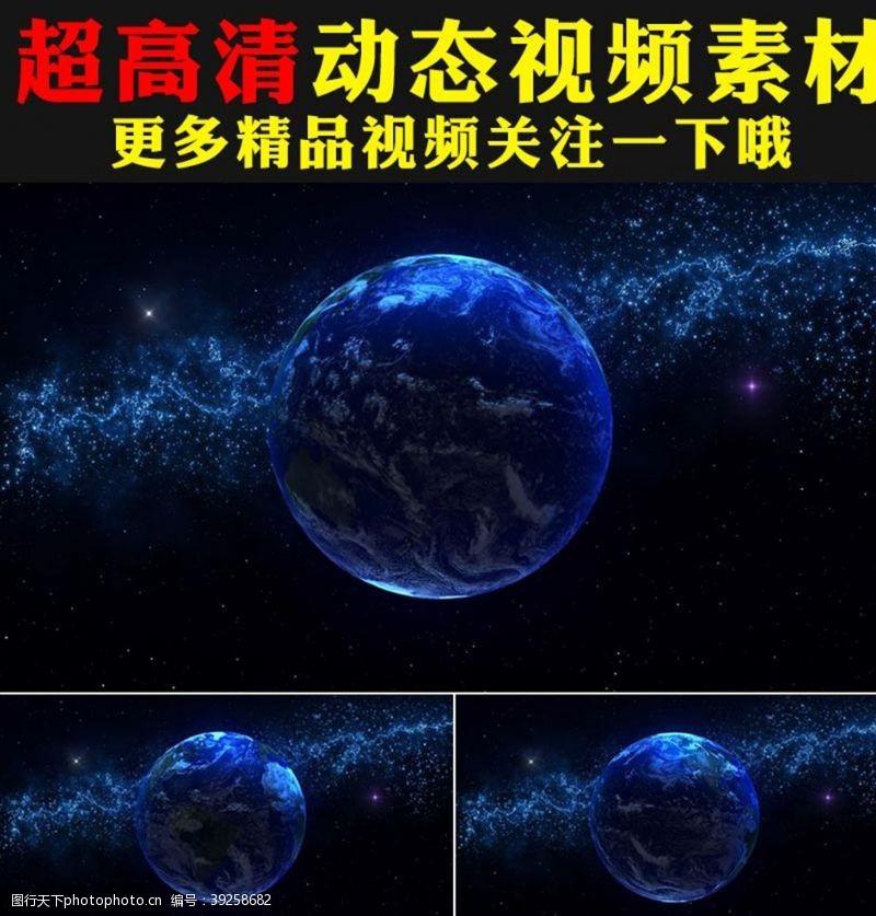 日食科技探索宇宙太空蓝地球动态视频
