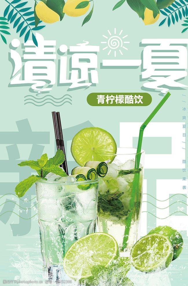 共享作品清凉一夏饮料海报