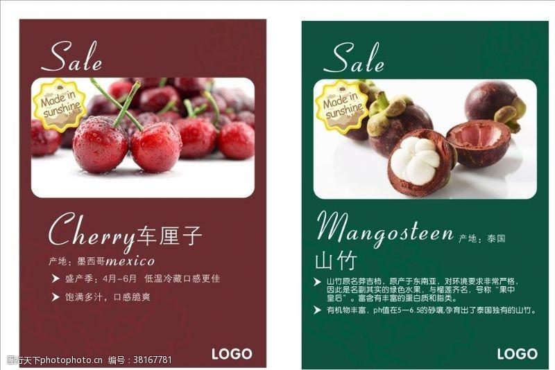 水果口味水果海报