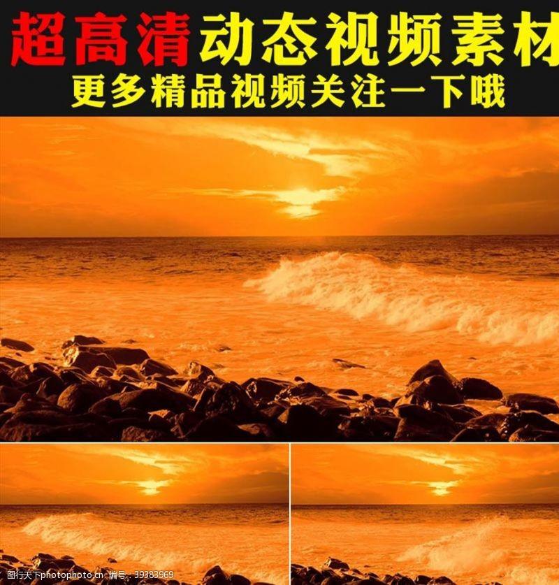 动态视频素材唯美海上日落日出实拍视频素材