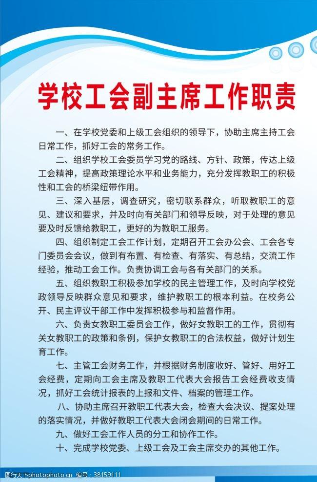 工会主席职责学校工会副主席工作职责