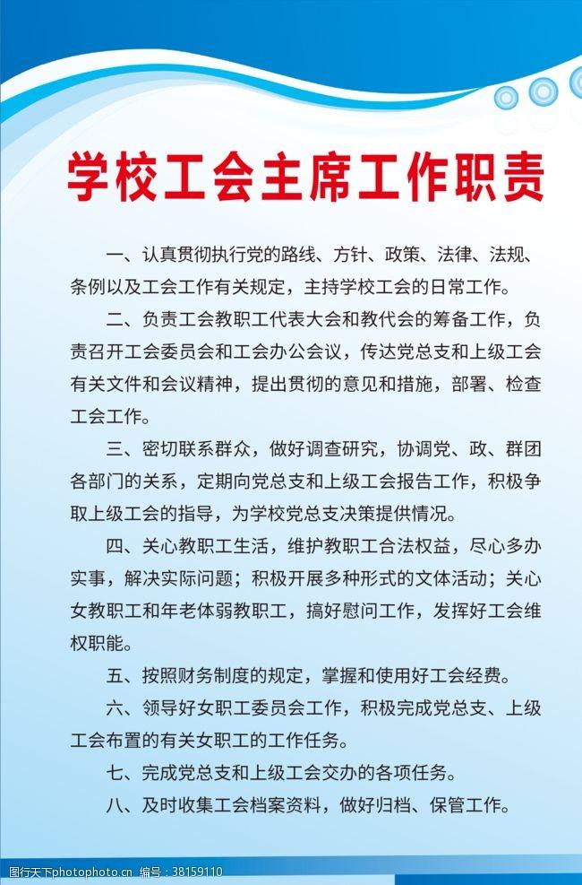 工会主席职责学校工会主席工作职责