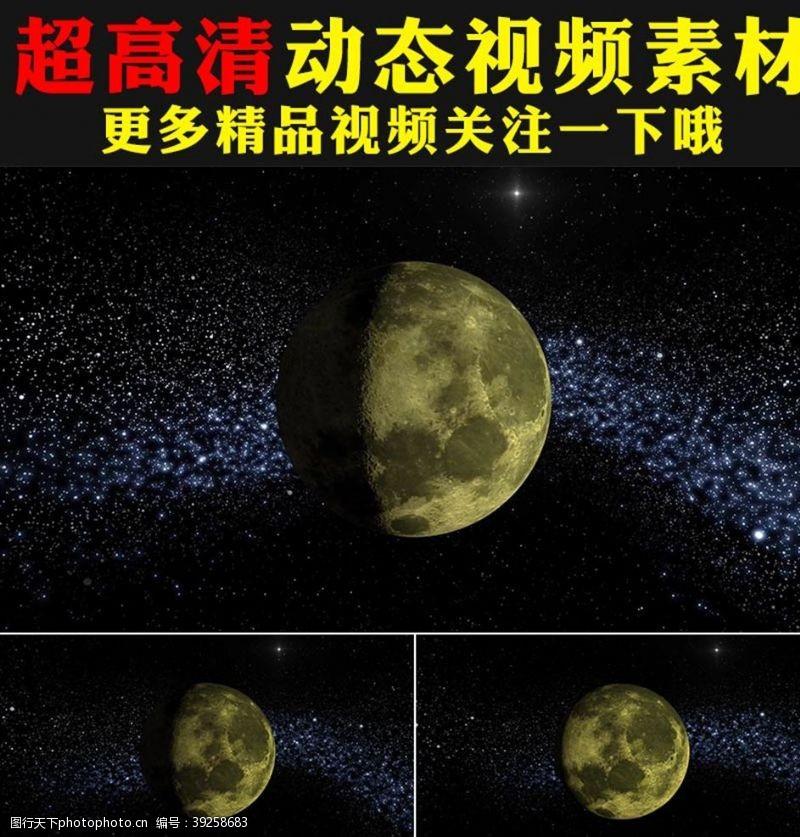 日食宇宙星空星云星球地球视频素材