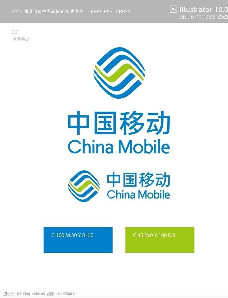 4g中国移动logo企业VI