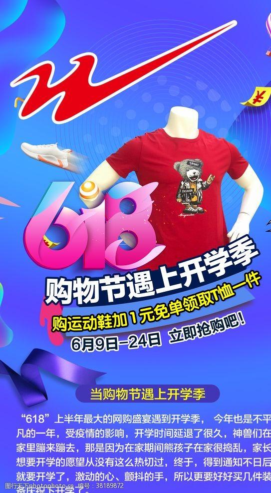 开学季海报促销618网购节开学季