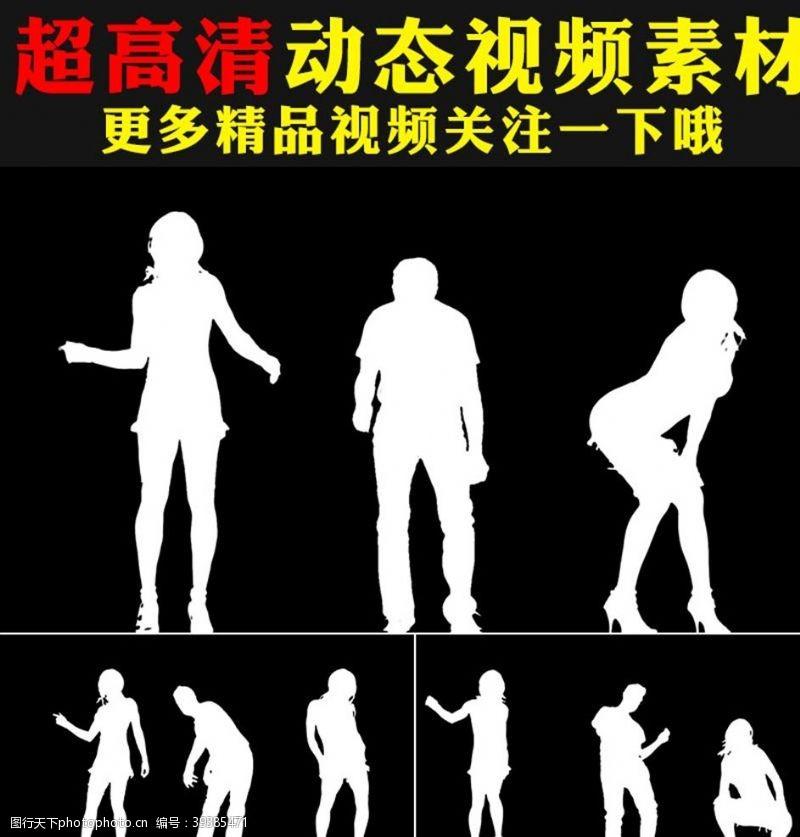 动感人物跳舞剪影视频