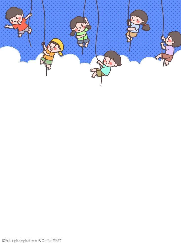 快乐童年儿童攀爬童趣背景