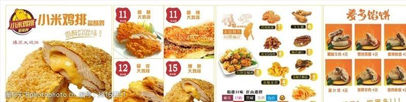 鸡排灯片汉堡套餐海报