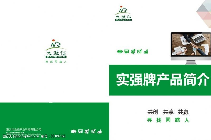绿色产品画册封面设计