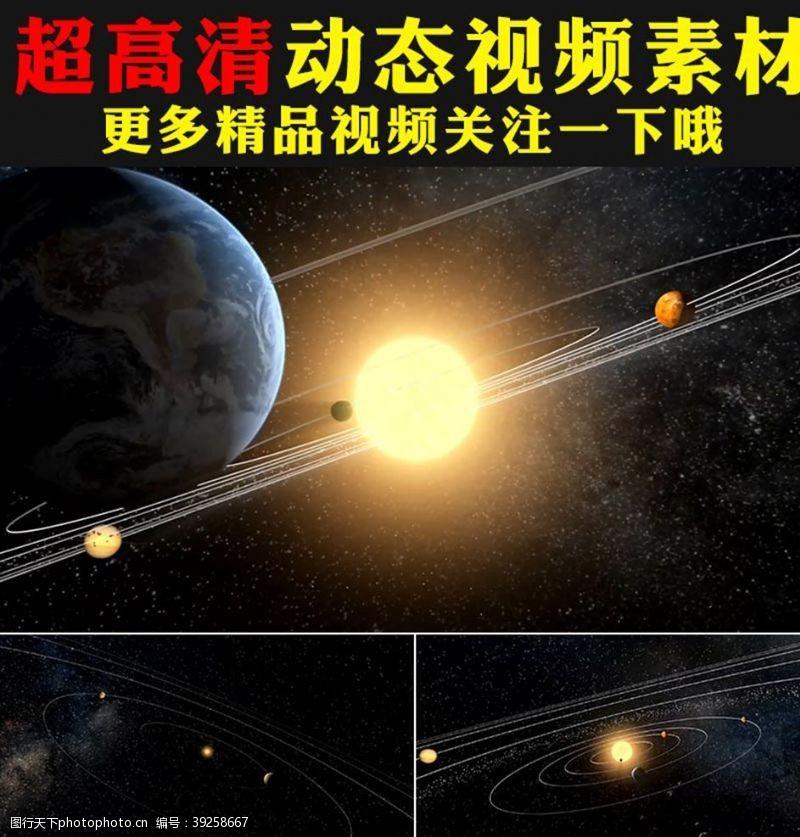 日食蓝色地球科技探索宇宙太空视频