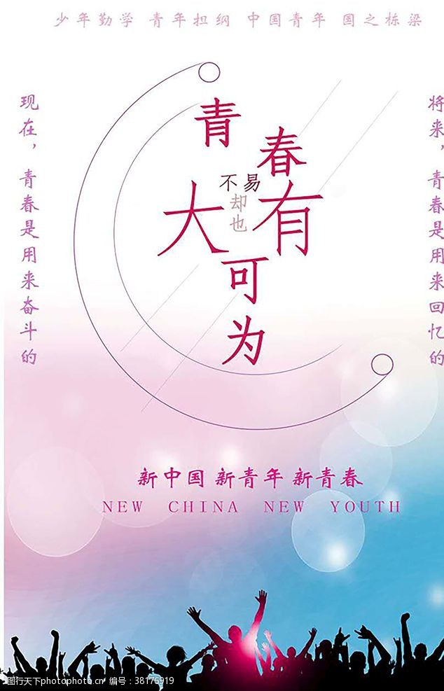 中国青年青春奋斗海报