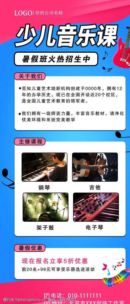 聲樂培訓少兒音樂課