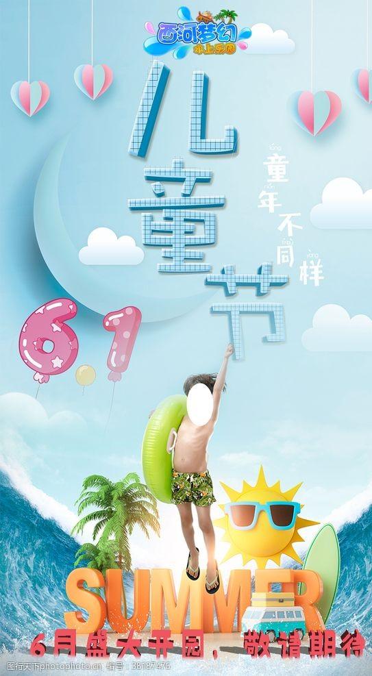 快乐童年水上乐园61儿童节海报