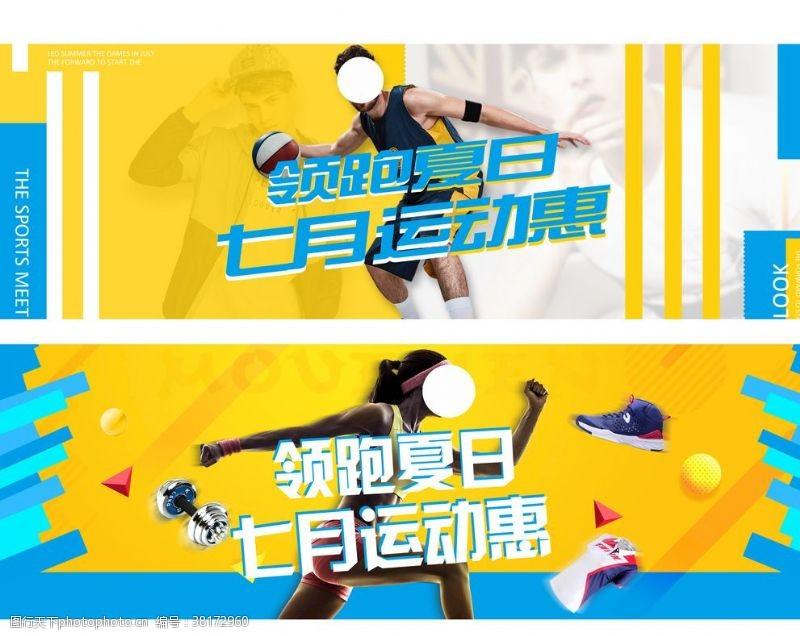 运动服海报淘宝天猫7月运动节海报