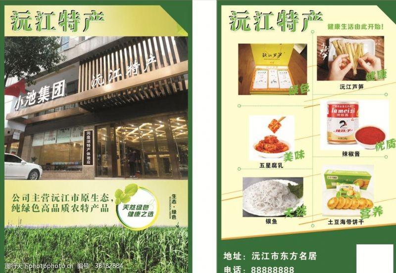 绿色产品特产宣传单沅江特产
