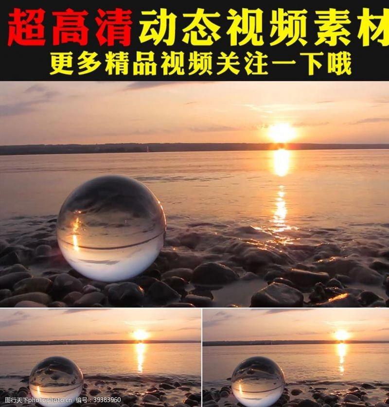 动态视频素材唯美海洋大海日出日落水晶球视频