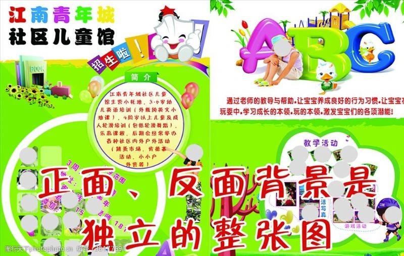 幼儿园三折页艺术班儿童馆单页
