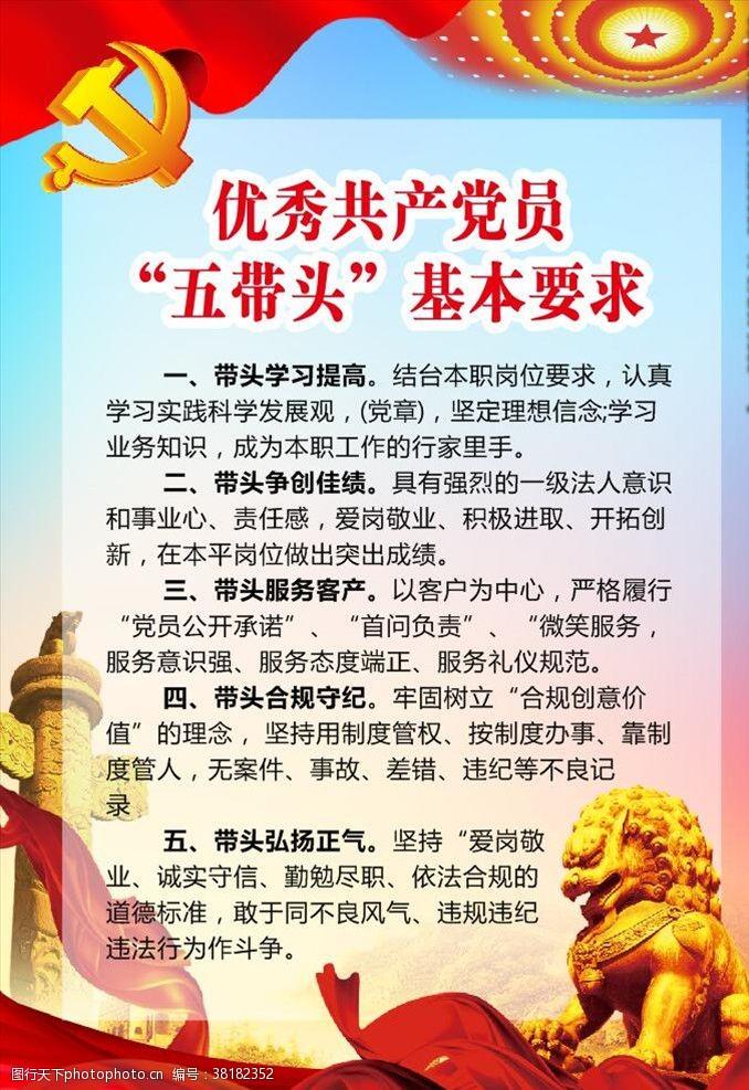 党的权利优秀共产党五带头基本要求