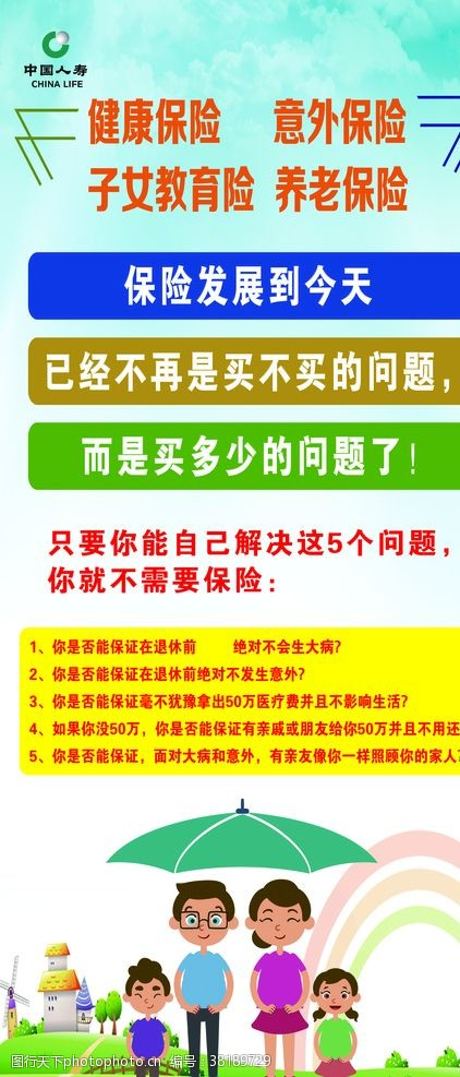 教育险中国人寿