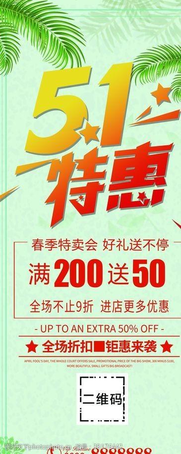 网店广告51特惠