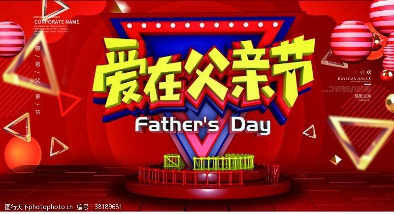 父親節父子愛在父親節