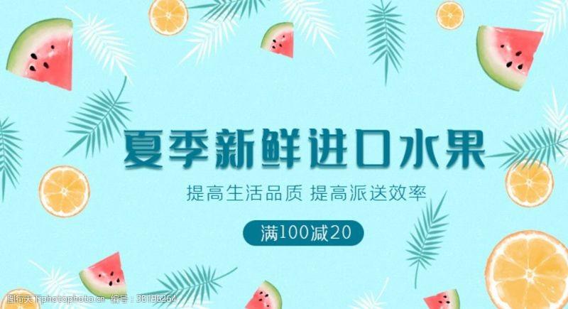水果口味夏季新鲜进口水果
