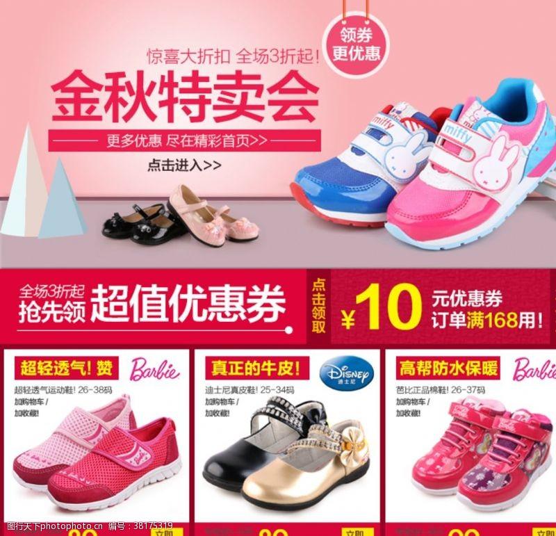 品牌运动鞋鞋子金秋特卖会