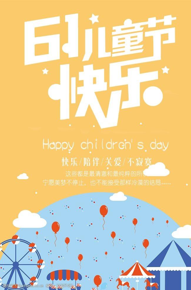 儿童节海报61儿童节