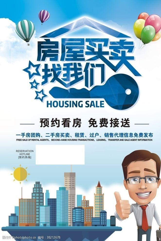 买房房产中介