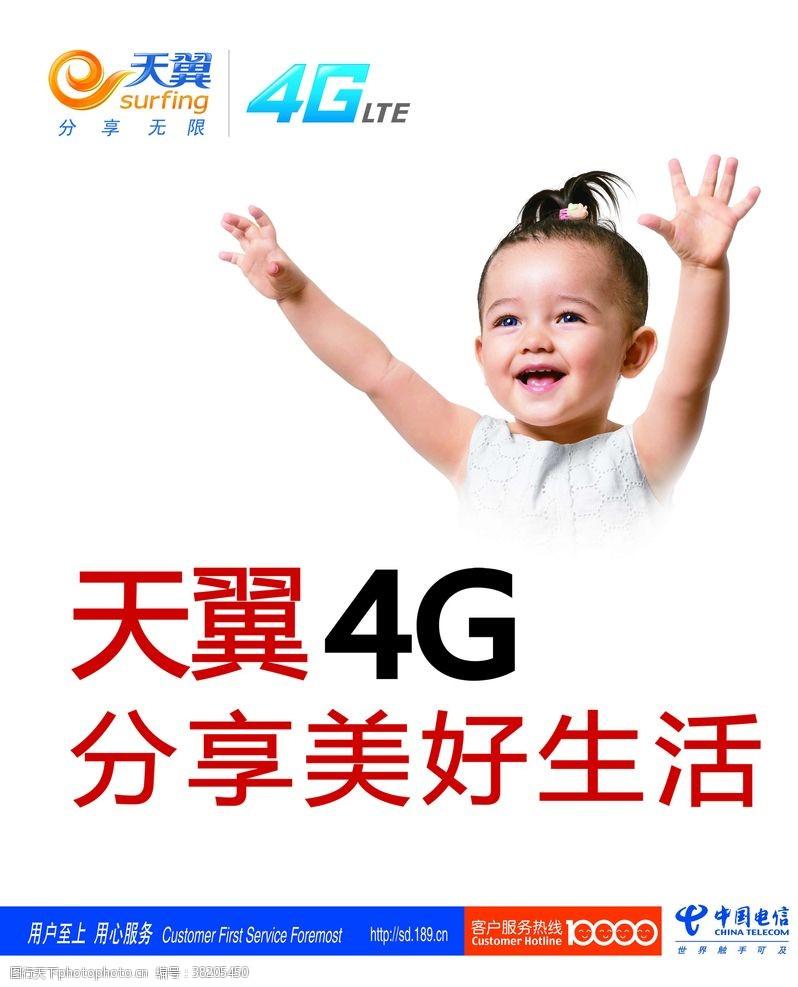 4g中国电信海报