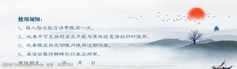 体验卡中国风代金券