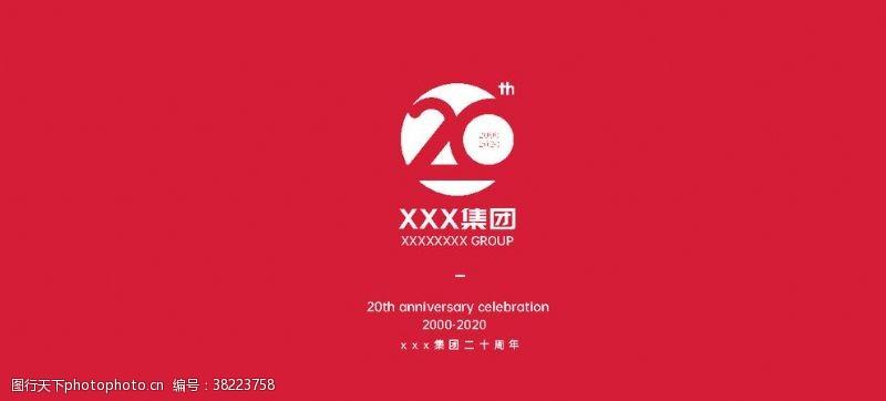 20周年庆设计