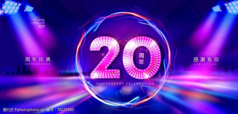 20周年庆背景