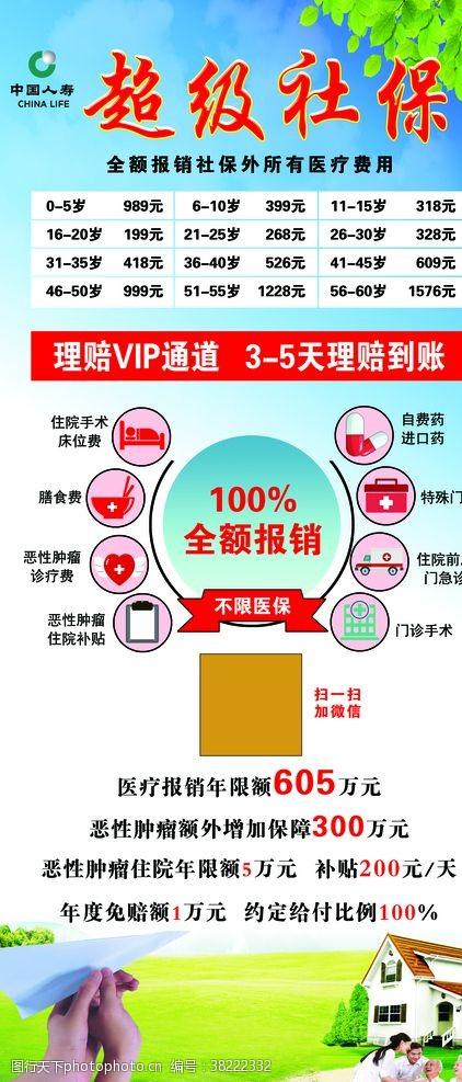 中国人寿展架超级社保