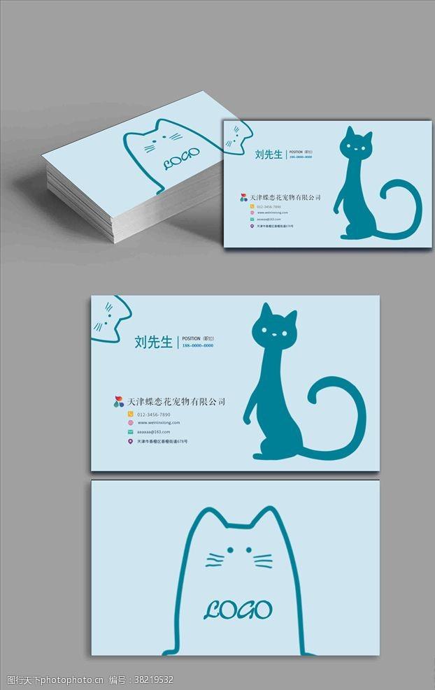 宠物名片设计宠物名片宠物店名片宠物医院