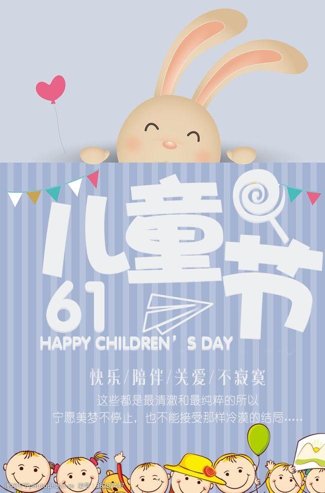 儿童节海报儿童节