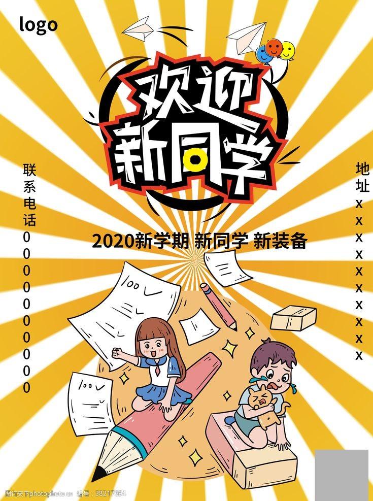 开学季海报黄色可爱风校园开学季海报