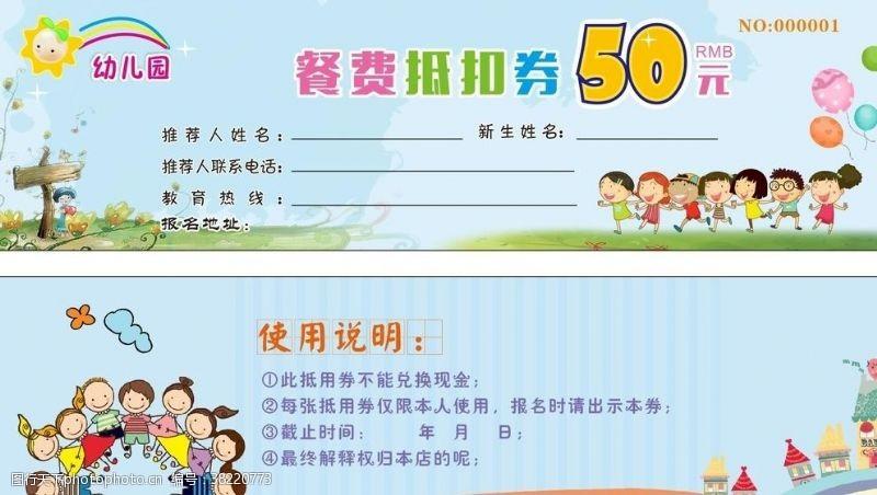 体验卡教育机构培训学校幼儿园
