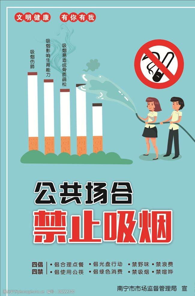海报设计禁止吸烟
