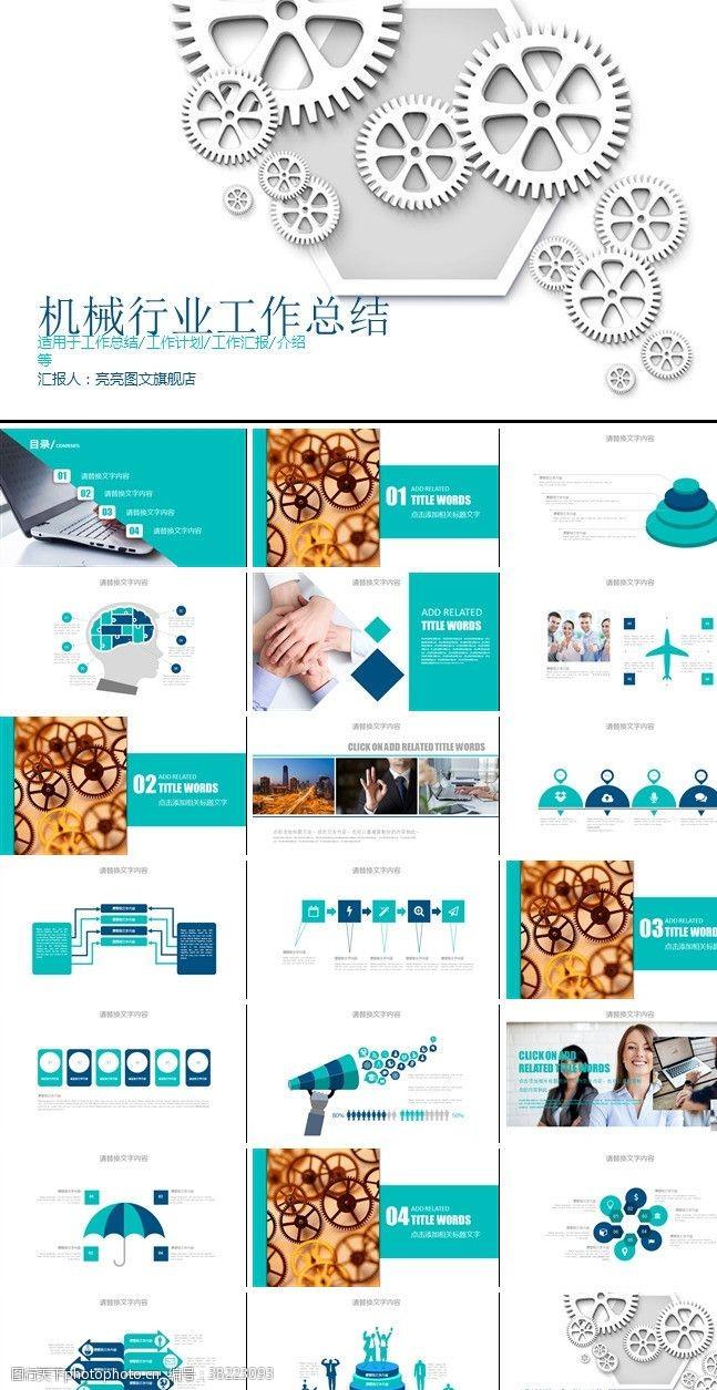 设计机械PPT