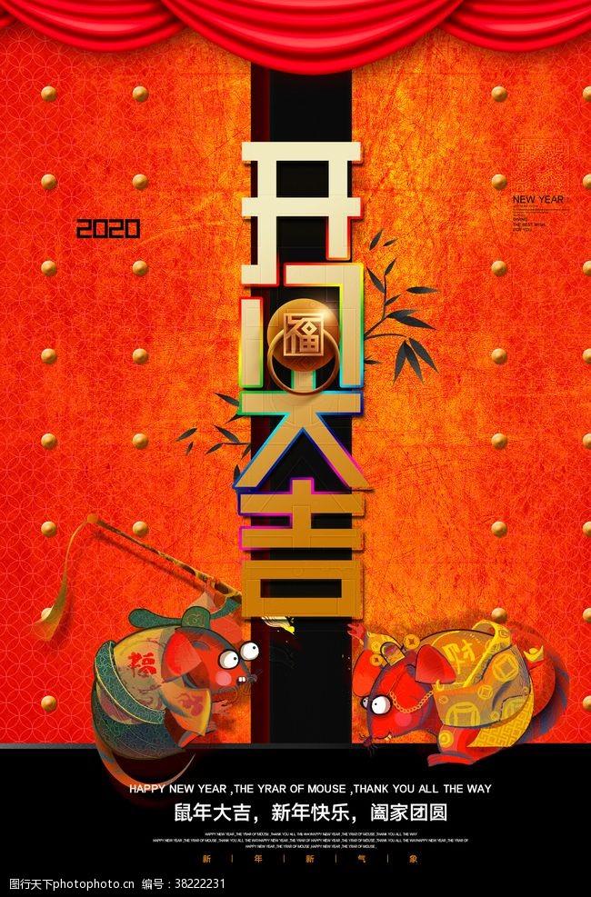海报设计开业大吉