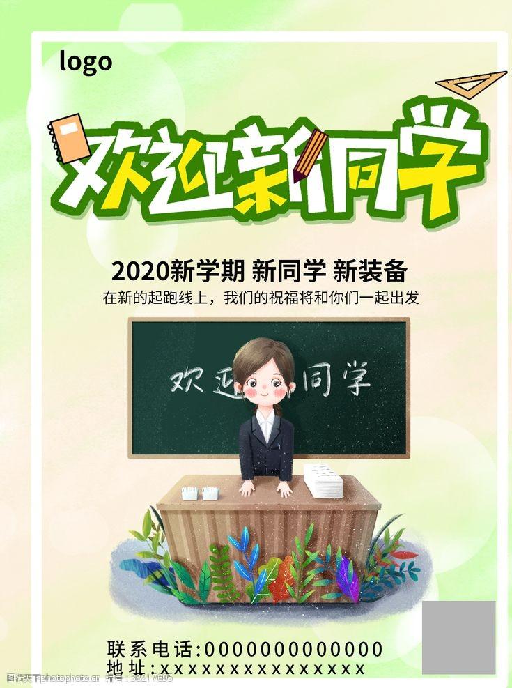 开学促销海报卡通手绘绿色开学季海报