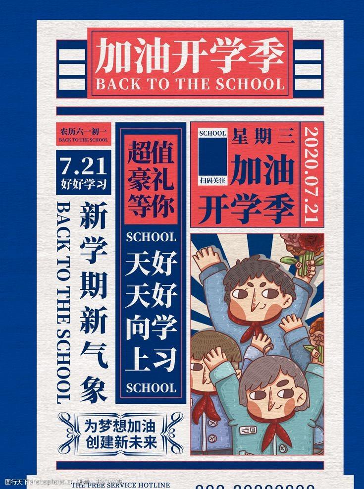 蓝色大气校园开学季海报