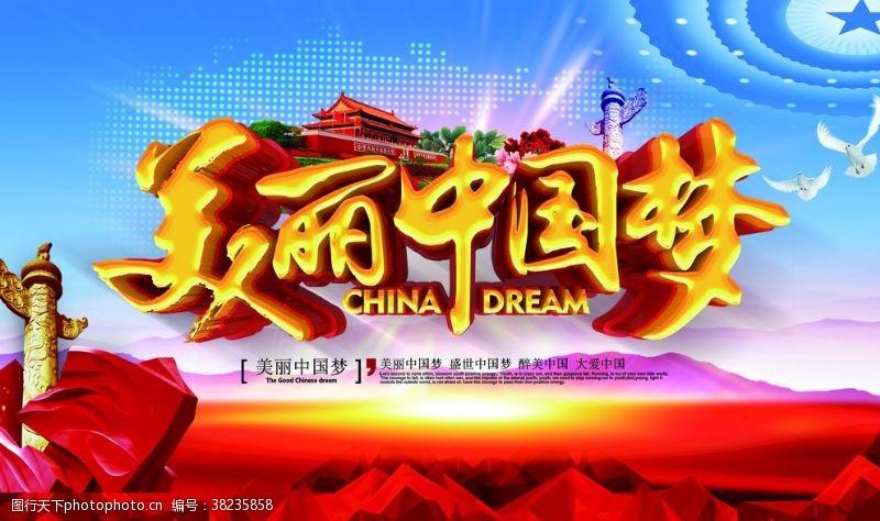 宣传栏美丽中国梦
